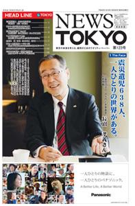 NEWS TOKYO Vol.123