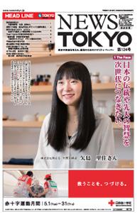 NEWS TOKYO Vol.124