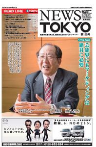 NEWS  TOKYO vol.125