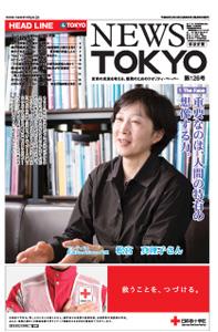 NEWS  TOKYO vol.126