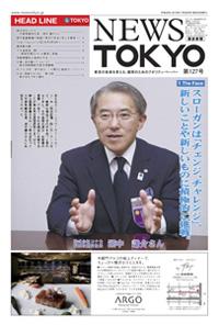 NEWS  TOKYO vol.127