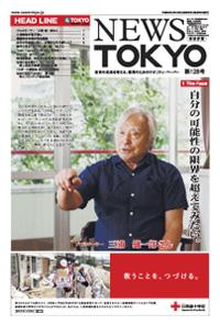 NEWS  TOKYO vol.128