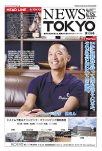 NEWS  TOKYO vol.129