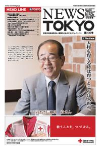 NEWS TOKYO Vol.130