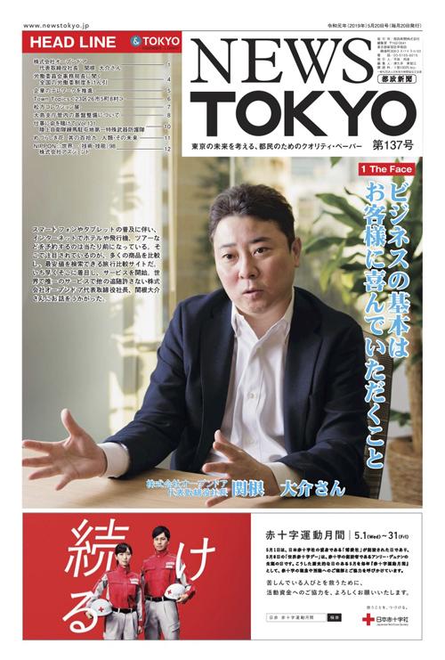 令和元年5月号の表紙