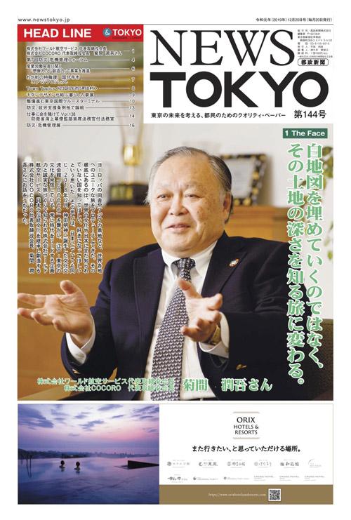 令和元年12月号の表紙