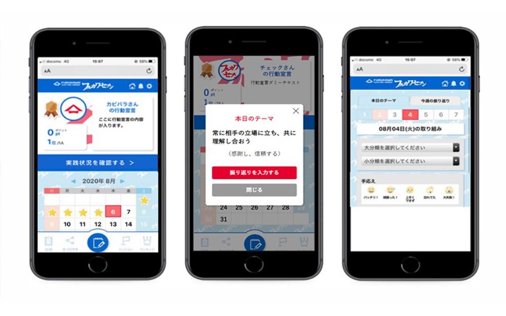 フルカワセブンモバイルアプリの画面