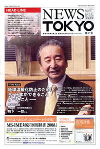 NEWS TOKYO Vol.2表紙