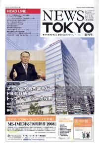 NEWS TOKYO 創刊号表紙