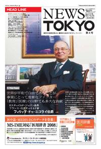 NEWS  TOKYO Vol.4表紙