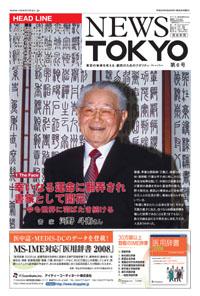 NEWS  TOKYO Vol.6 表紙