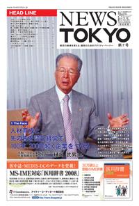 NEWS  TOKYO最新号