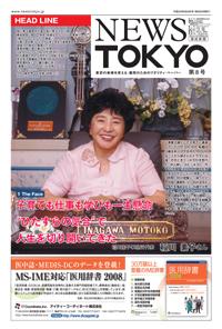 NEWS  TOKYO vol.8