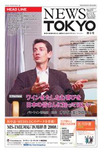 NEWS  TOKYO vol.9