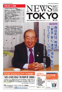 NEWS  TOKYO vol.10