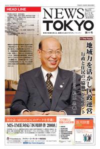 NEWS  TOKYO vol.11