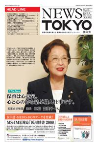 NEWS  TOKYO vol.12
