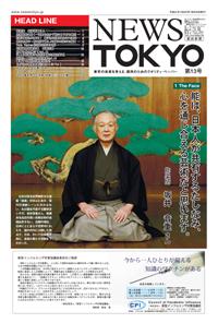 NEWS  TOKYO vol.13