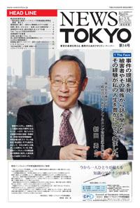NEWS  TOKYO vol.14