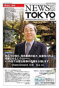 NEWS  TOKYO vol.15