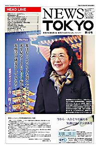NEWS  TOKYO vol.16