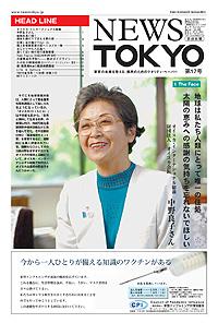 NEWS  TOKYO vol.17