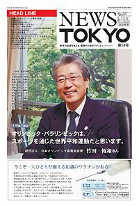 NEWS  TOKYO vol.18