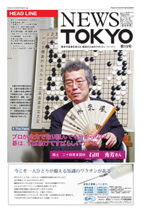 NEWS  TOKYO vol.19