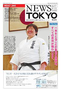 NEWS  TOKYO vol.20