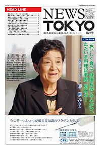 NEWS  TOKYO vol.21