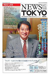NEWS  TOKYO vol.22
