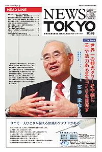 NEWS  TOKYO vol.23