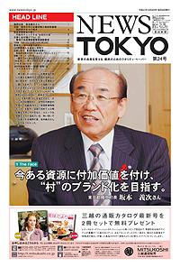 NEWS  TOKYO vol.24