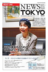 NEWS  TOKYO vol.26