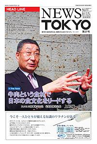 NEWS  TOKYO vol.27
