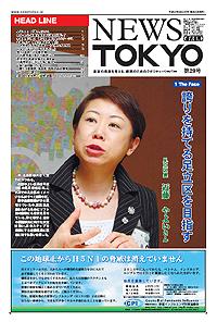NEWS  TOKYO vol.29