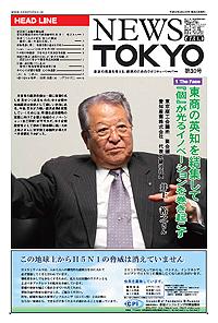 NEWS  TOKYO vol.30