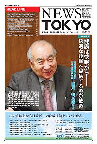 NEWS  TOKYO vol.31