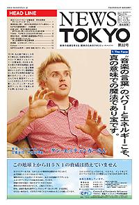 NEWS  TOKYO vol.32