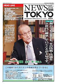 NEWS  TOKYO vol.33