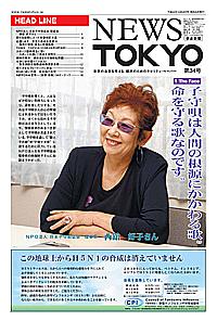 NEWS  TOKYO vol.34