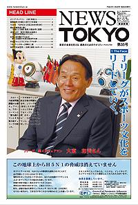 NEWS  TOKYO vol.35
