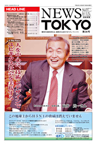NEWS  TOKYO vol.36