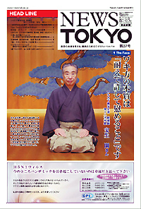 NEWS  TOKYO vol.37