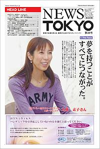 NEWS  TOKYO vol.38