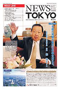 NEWS  TOKYO vol.39