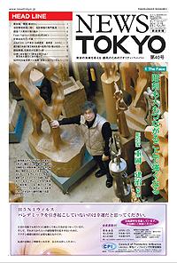 NEWS  TOKYO vol.40