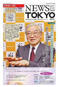 NEWS  TOKYO vol.41