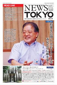 NEWS  TOKYO vol.42