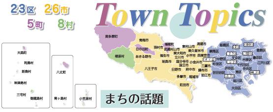 東京都23区26市5町8村の話題をとり上げます